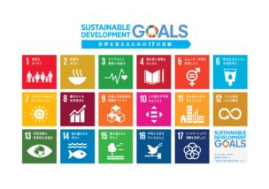 「SDGs」17の目標